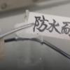 Desarrollan en China papel resistente al agua y al fuego